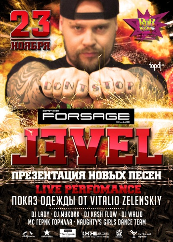 RnB BooM. Swag party в «Forsage»