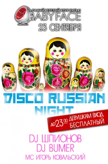 Disco russian night в Baby Face
