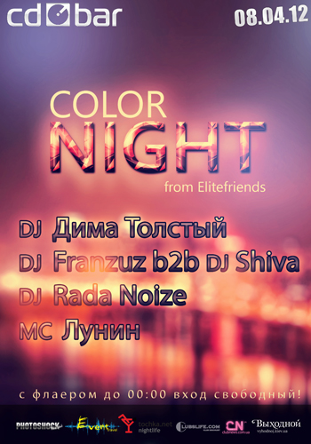 Вечеринка «Color Night» в «Сd Bar»