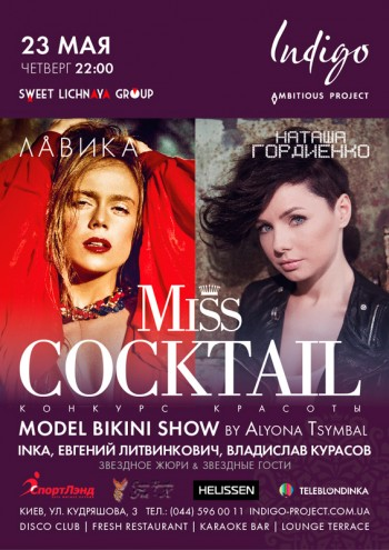 Miss cocktail в Indigo Project