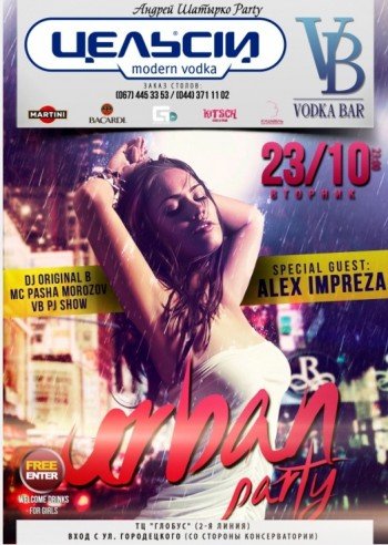 «Urban Party» в Vodka Bar