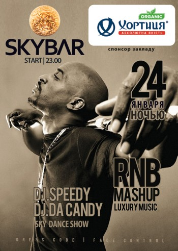 RnB Mash up Luxury Music в Skybar