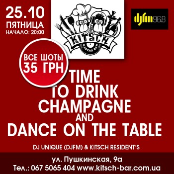 Time to drink champagne в KitchBar