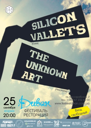 Концерт группы «Silicon Vallets» и «The Unknown Art»