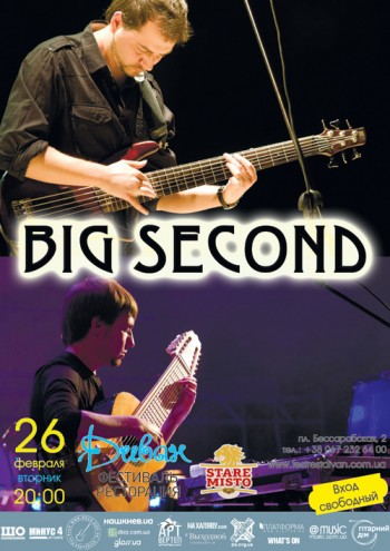 Дуэт «Big Second» в Диване
