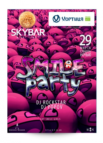 Smile party в SkyBar