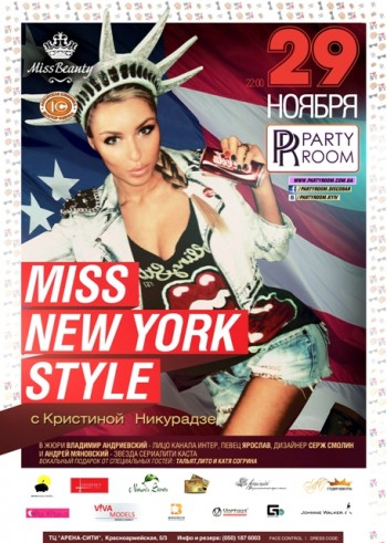 «Miss New York Style» в Party room