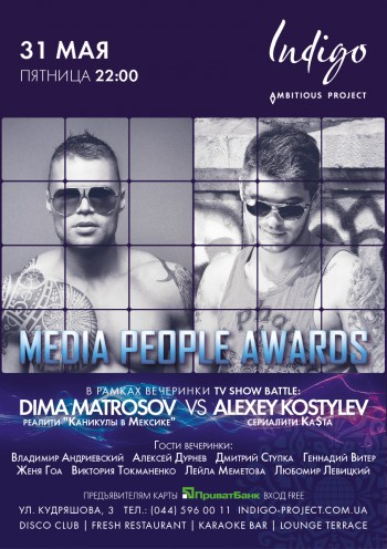 ТВ-премия Media People Awards в клубе Indigo