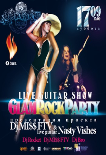 Glam Rock Party в кубе ПаТиПа