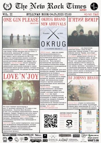 Вечеринка «The New Rock Times, vol.II»