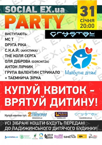 EX.ua Social Party «Майбутнє дітям!» в Crystal Hall