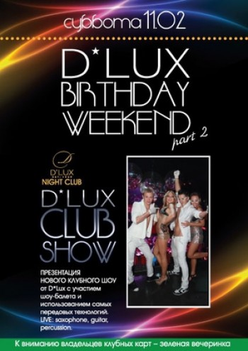 Birthday Weekend. Part 2 в «D*Lux»