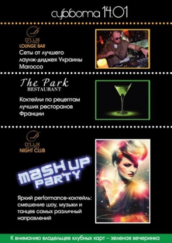 Mush Up Party в «D*Lux»