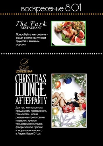 Christmas lounge afterparty в «D*Lux»