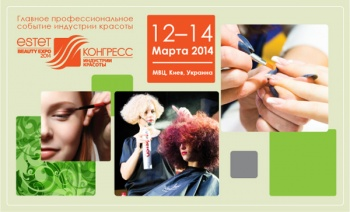 Estet Beauty Expo в МВЦ