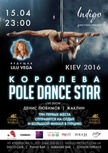 «Pole Dance Star» в клубе «Indigo»
