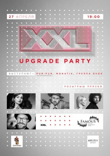 «XXL - UPGRADE PARTY» в «Famous»