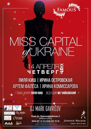MISS CAPITAL OF UKRAINE в «Famous»