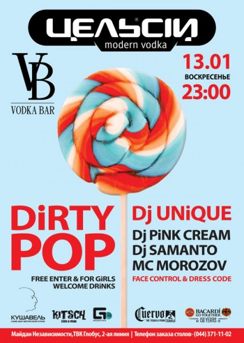 Dirty Pop в Vodka bar""