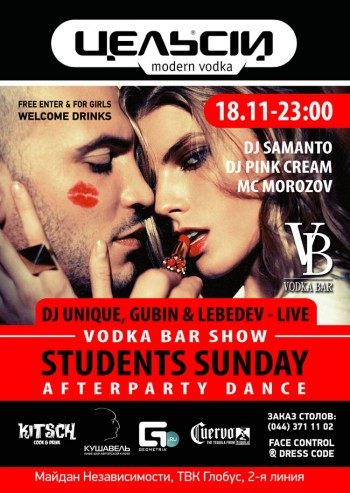 «STUDENTS SUNDAY – afterparty dance» в Vodka Bar