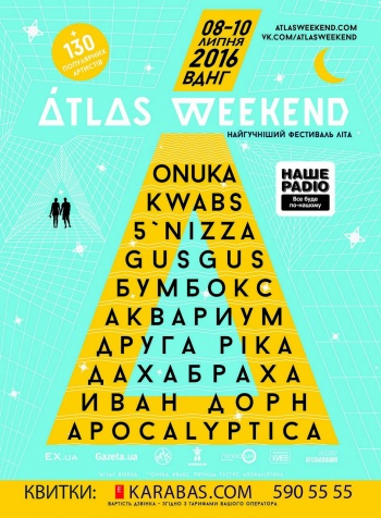«Atlas Weekend» на ВДНХ