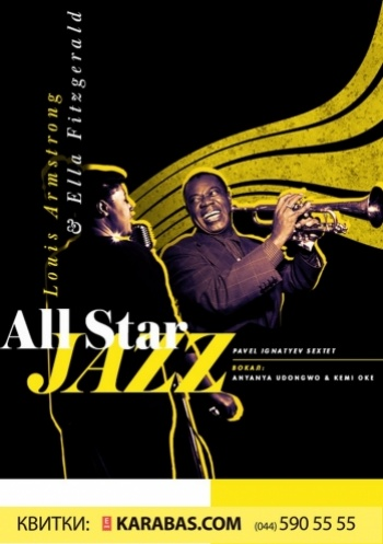 All Star Jazz - Louis Armstrong, Ella Fitzgerald