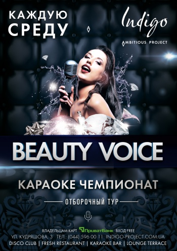 Караоке-чемпионат «Beauty Voice» в Indigo