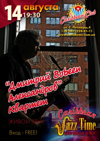 «Caribbean Jazz Time» в Caribbean Club
