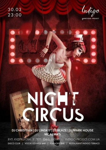 Cirqus night в «Indigo»