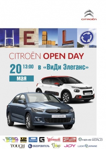 Citroёn Open days в «ВиДи «Элеганс»