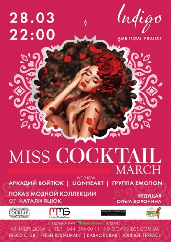 «Miss Cocktail March» в клубе Indigo