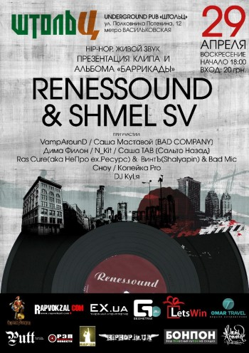 Презентация альбома renessound & shmel sv