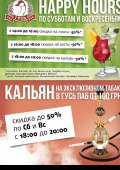 Happy Hours в пабе «Гусь»