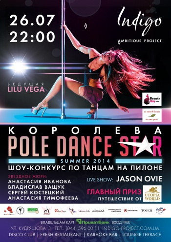 Финал Pole Dance Star Summer 2014 в клубе Indigo