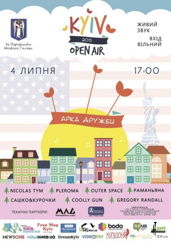 «USA Independence Day Marathon» на Kyiv Open Air 2015