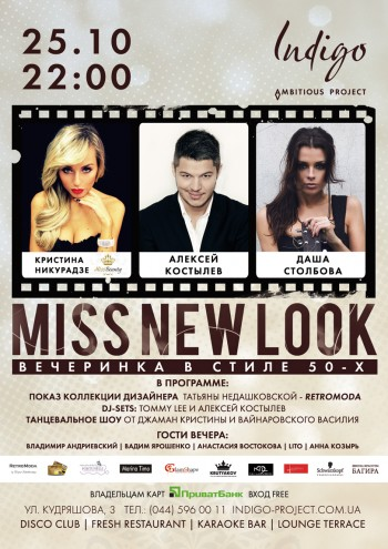 «Miss New Look» в клубе Indigo