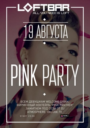 PINK PARTY от Loft BAR food & cocktails