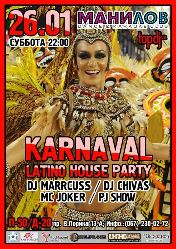 Karnaval latino house party в клубе «Манилов»