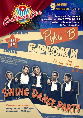 Blues and Swing Party в Caribbean Club