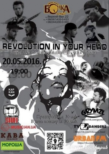 «Revolution in Your Head!»  у арт-пабі «Бочка на Подолі»