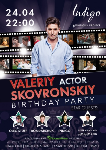 Valeriy Skovronskiy Birthday Party в клубе Indigo