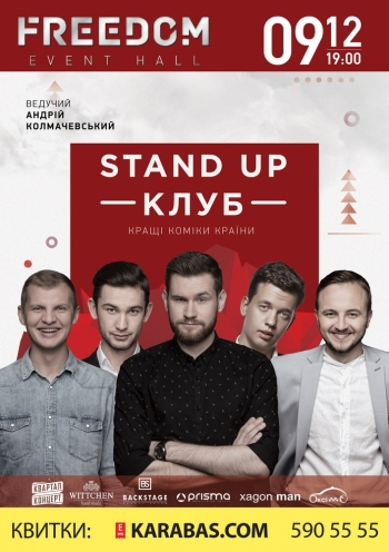 Stand Up Клуб во «Freedom»