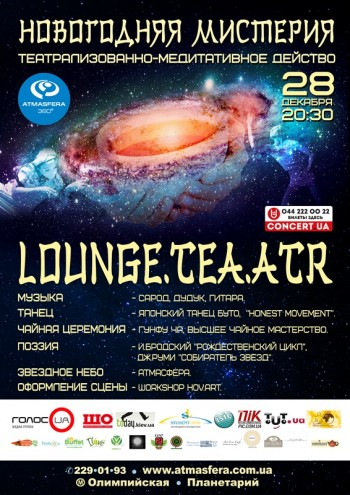 «Lounge.Tea.Art» в Atmasfera360