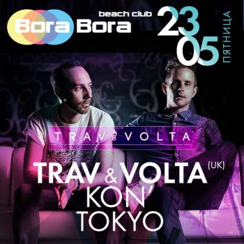Trav & Volta (UK) в Bora Bora Beach Club