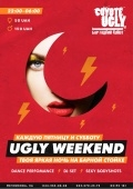 Ugly weekend в баре «Гадкий Койот»