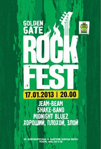 Rock Fest в Golden gate pub