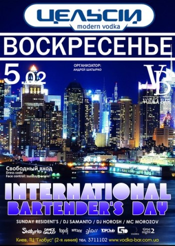 Вечеринка «International Bartender*s Day» в «Vodka Bar»