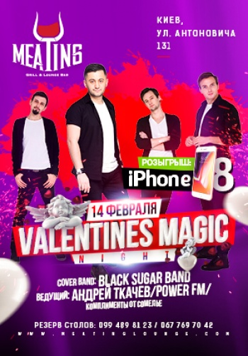 Valentines magic в стейк-хаусе «Meating Lounge»