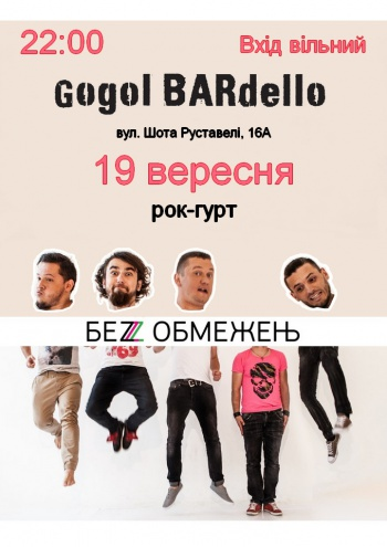 Without Limits в Gogol BARdello