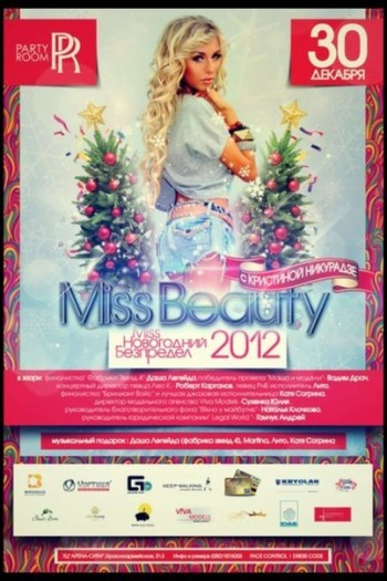 Miss Beauty в Party room